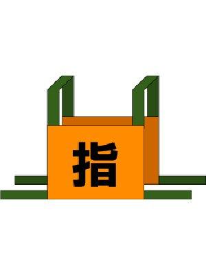 操法用ゼッケン【単品】(指)(1)(2)(3)(4)(補) オレンジ (ポンプ車/小型ポンプ)【画像2】