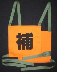 操法用ゼッケン【単品】(指)(1)(2)(3)(4)(補) オレンジ (ポンプ車/小型ポンプ)【画像4】