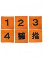 女性消防団応援 操法用ゼッケン【単品】(指)(1)(2)(3)(4)(補) オレンジ (ポンプ車/小型ポンプ)