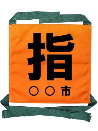 オリジナル操法用ゼッケン 文字プリント位置【下部】