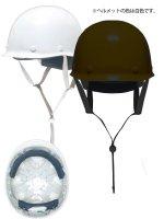 ヘルメット 子供用消防ヘルメット前章付 白色