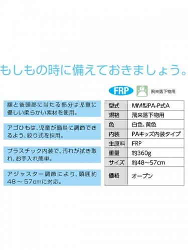 子供用消防・防災ヘルメット 黄色【画像2】