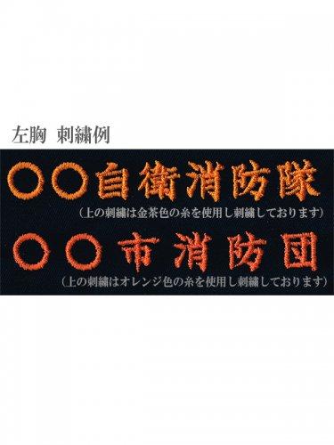 作業服・防寒服左胸刺繍【単品購入不可】