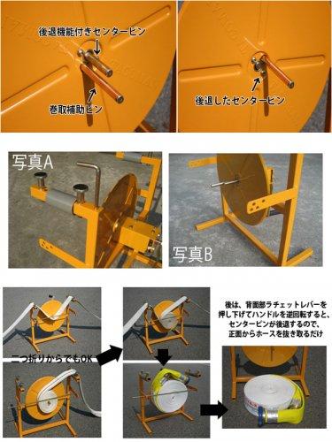 消防ホース巻取機 タコマンV2【送料無料】【画像2】