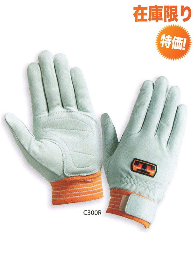 【在庫限り特価】トンボレスキュー手袋 C300R