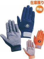 トンボレスキュー手袋 KE303NVD/KE303RD