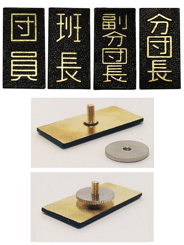 金属階級衿章(衿用階級章)