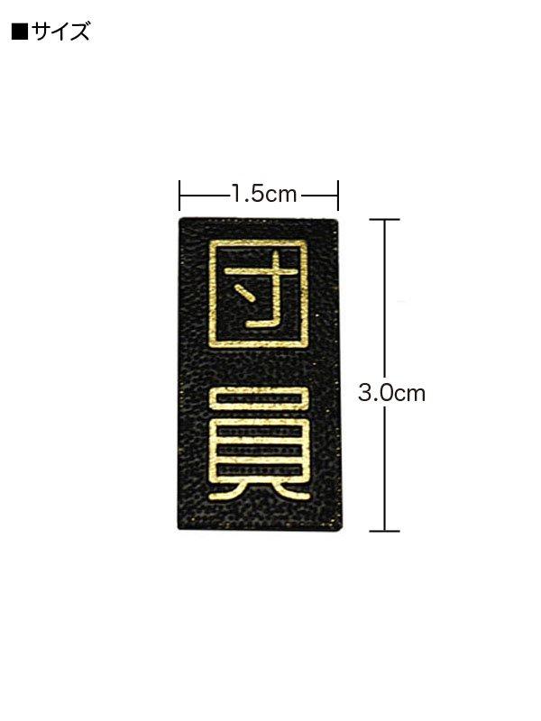 金属階級衿章(衿用階級章)3.0×1.5センチ【画像2】