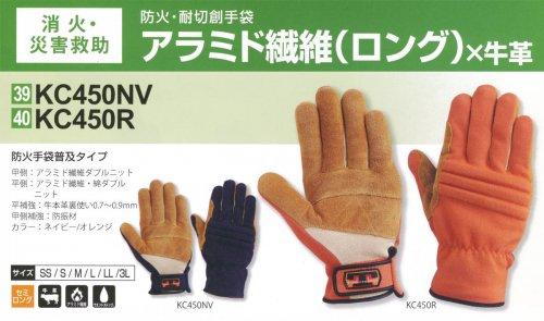 【在庫限り】トンボレスキュー手袋 KC450NV【画像2】
