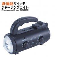 防災多機能ダイナモライト LED懐中電灯 スマホ対応