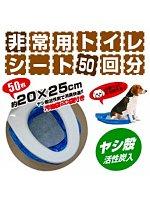 非常用トイレ シートタイプ 50回(汚物袋付) BR-911