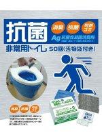 非常用トイレ 抗菌ヤシレット 50回 (汚物袋付き) BR-916  10年保存