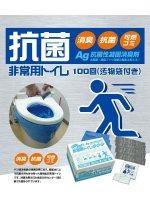 非常用トイレ 抗菌ヤシレット 100回(汚物袋付き) BR-1000 10年保存