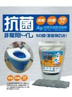 非常用トイレ  抗菌ヤシレット50回(凝固剤のみ) BR-909  10年保存