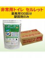 非常用防災トイレ セルレットS-100G 凝固剤100回分