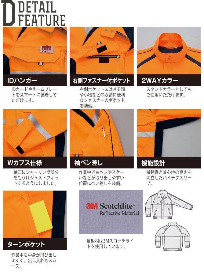 高視認性ワークウェア タイプA 長袖ブルゾン【画像6】