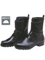 編上げ靴 消防編上げ靴 当革マジック式安全靴