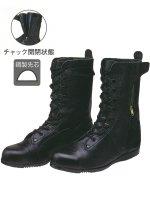 編上げ靴 消防編上げ靴(チャック付) 高所・構内用安全靴