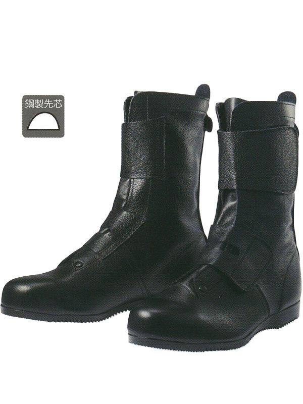消防編上げ靴(マジック式) 高所・構内用安全靴