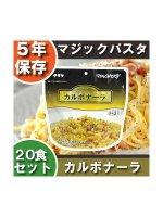 【5年保存】マジックパスタ【カルボナーラ】20食セット