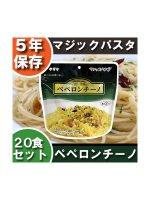 【5年保存】マジックパスタ【ペペロンチーノ】20食セット