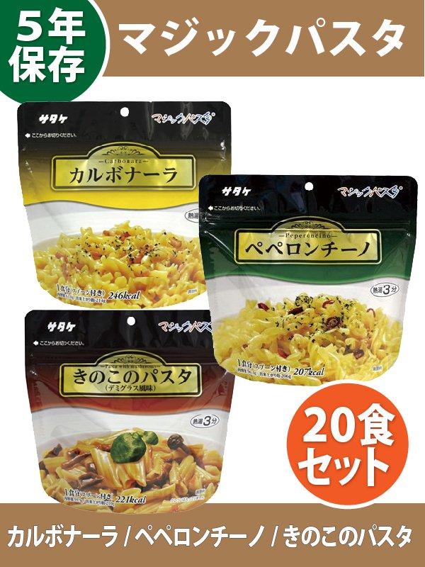 【5年保存】マジックパスタ 20食セット