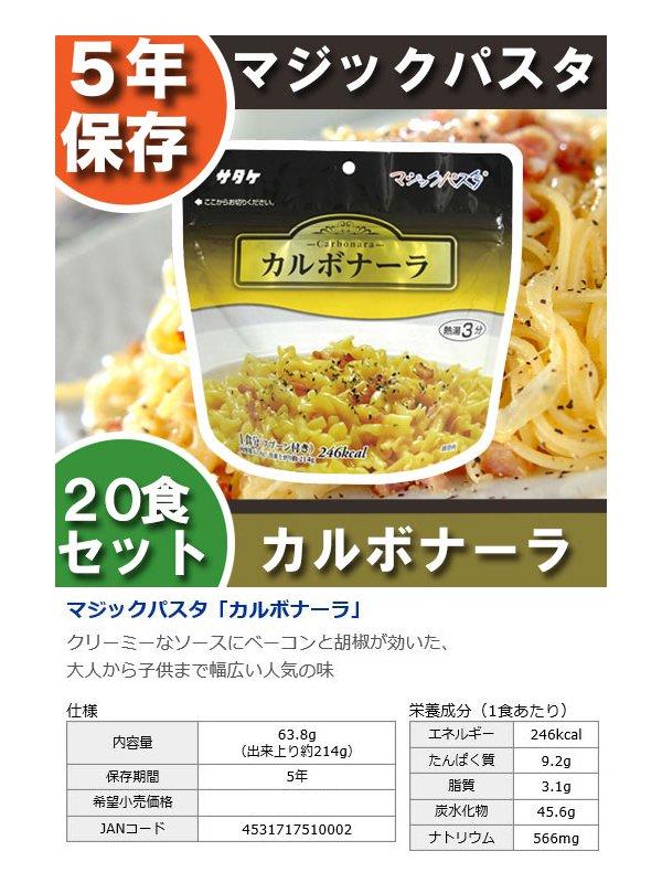 【5年保存】マジックパスタ 20食セット【画像2】
