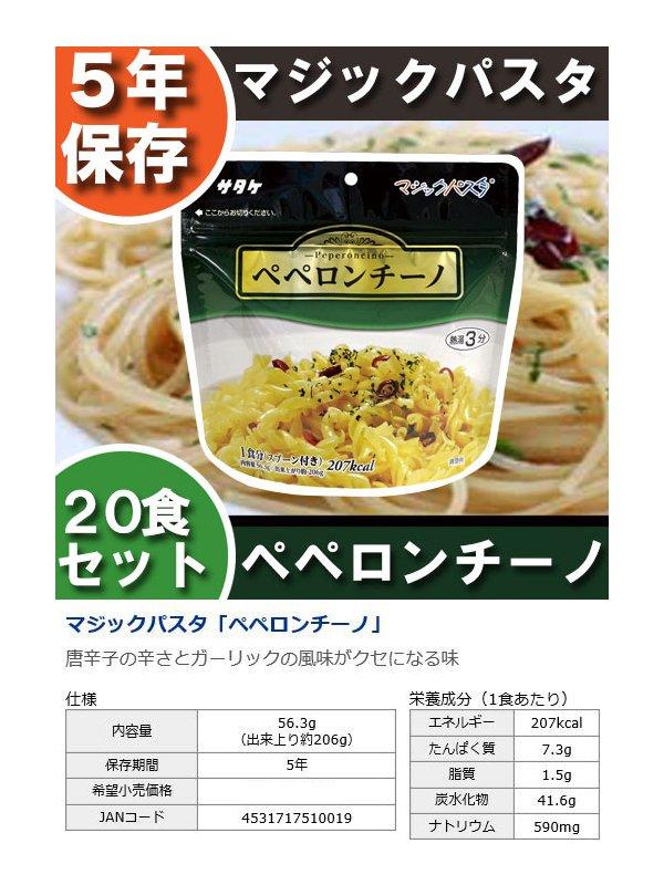 【5年保存】マジックパスタ 20食セット【画像3】
