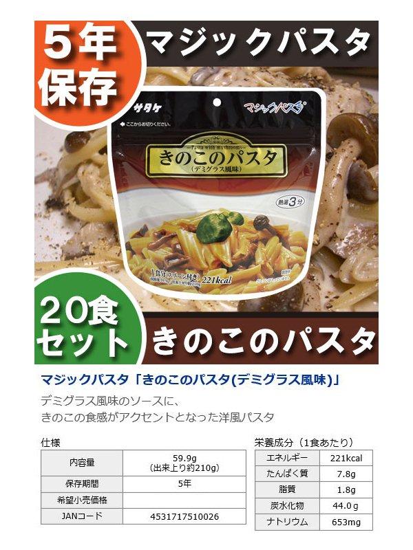 【5年保存】マジックパスタ 20食セット【画像4】