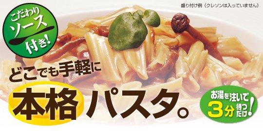 【5年保存】マジックパスタ 20食セット【画像5】