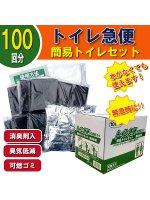 非常用簡易トイレ 100回分 トイレ急便 10年保存 (汚物袋付き)