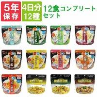 【5年保存】非常食セット 4日分 12種類全部コンプリートセット サタケ マジックライス&マジックパスタ 12食
