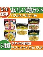 【5年保存】非常食セット パスタとアルファ米の洋食5種セット サタケのマジックライス・マジックパスタ