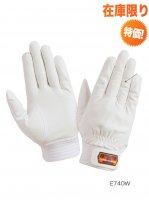 トンボレスキュー手袋 E740W