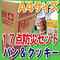 備えて安心A4サイズBOX【17点防災セット・生命のパン&バランスクッキータイプ】