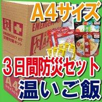備えて安心A4サイズBOX 【3日間STAY非常食】 温かいアルファ米と防災グッズセット