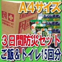 備えて安心A4サイズBOX 【3日間STAY非常食】 おいしいアルファ米とトイレ15回分防災グッズセット