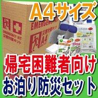 A4サイズBOX【帰宅困難者向け滞在・お泊り防災グッズセット】