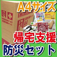 A4サイズBOX【帰宅支援防災グッズセット】