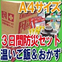 備えて安心A4サイズBOX 【3日間STAY非常食】 温かいアルファ米とお惣菜の防災グッズセット