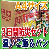 備えて安心A4サイズBOX 【3日間STAY非常食】温かいアルファ米とおいしいパンの防災グッズセット