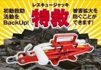 【送料無料】レスキュージャッキ 特救I 災害時の倒壊家屋からの救助で活躍 ジャッキ 工具 車 2トン