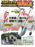 【送料無料】3Way仕様のマルチショベル 特救II ブラック ショベル・バール・ツルハシ
