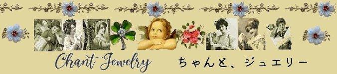 ヴィンテージ・アンティークアクセサリー・ジュエリー通販、卸売りOK【ちゃんと、ジュエリー】