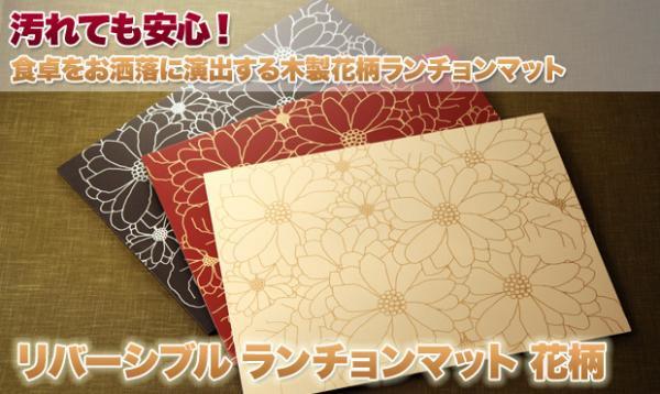 お食事を彩る−ランチョンマット日本製 /工芸品/通販/漆器/
