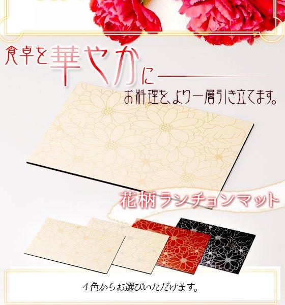 お食事を彩る−ランチョンマット日本製  写真その1