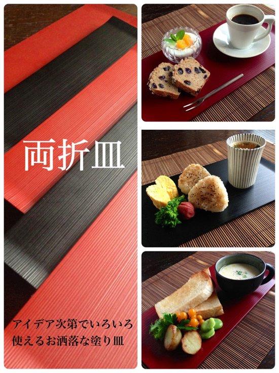 両折皿 黒と朱 ペア 日本製 写真その2