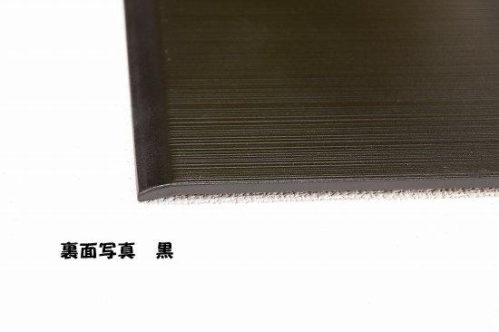 両折ランチョンマット黒は お手入れ簡単 日本製  写真その1
