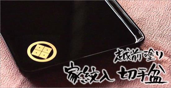 越前塗り 家紋入 切手盆 祝儀盆・名刺盆 /工芸品/通販/漆器/