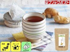 ショウガのほうじ茶 テトラパック8袋